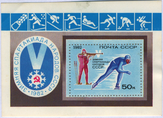 5th_Winter_Spartakiad_USSR_stamp
